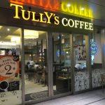 タリーズコーヒー割引やクーポンで安く抑える裏技? ポイント節約術も!