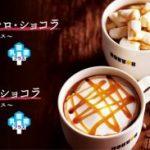 ドトールカフェショコラのカロリーや味の感想は?マシュマロの評判も