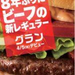 マック新作グランバーガー味の感想や評判にカロリー情報!定番商品に?