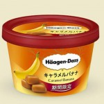 ハーゲンのキャラメルバナナ味の感想やカロリーは?評判や評価はどう?